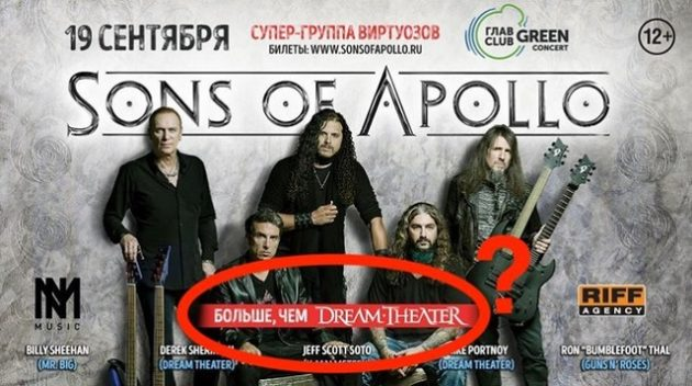 Sons of Apollo More Than Dream Theater